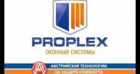 Proplex - компания по производству пластиковых окон