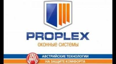 Отзывы на профили Proplex, пластиковые окна Проплекс отзывы потребителей
