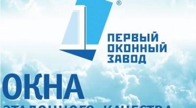 Первый оконный завод Краснодар