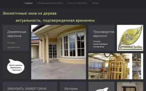Интернет-магазин деревянных окон HAS