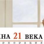 """Компания """"Окна 21 века"""""""