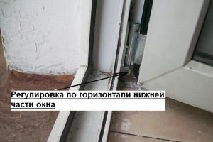 Горизонтальная регулировка окна с фурнитурой Siegenia-Aubi