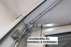 Локализация регулировки по прижиму в верхних ножницах фурнитуры Siegenia-Aubi