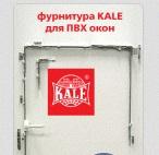 фурнитура Kale