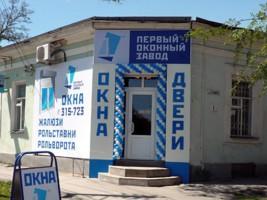 Один из филиалов в Воронеже