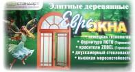 """Деревянные окна """"ЭкоСтандарт"""""""