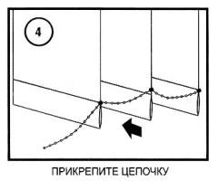Установка цепочки