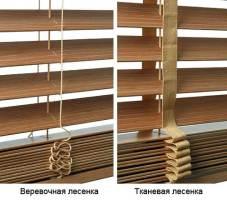 Веревочная и тканевая лесенка жалюзи